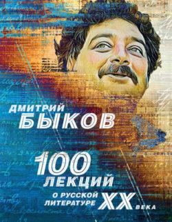 Дмитрий Быков - 100 лекций о русской литературе ХХ века