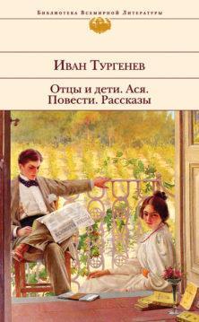 Иван Тургенев - Отцы и дети. Ася. Повести. Рассказы