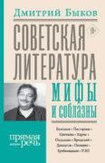 Советская литература: мифы и соблазны скачать fb2