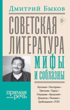 Дмитрий Быков - Советская литература: мифы и соблазны