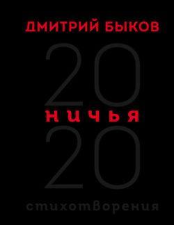 Дмитрий Быков - Ничья. 20:20
