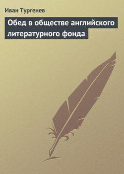 Иван Тургенев - Обед в обществе английского литературного фонда