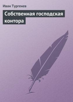 Иван Тургенев - Собственная господская контора
