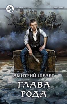 Дмитрий Шелег - Глава рода