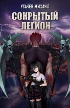 Михаил Усачев - Сокрытый Легион. Книга 1