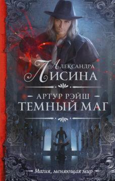 Александра Лисина - Темный маг