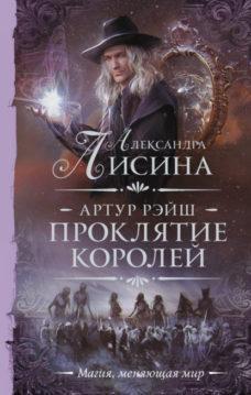 Александра Лисина - Проклятие королей