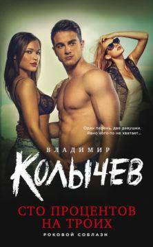 Владимир Колычев - Сто процентов на троих
