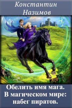 Константин Назимов - В магическом мире: набег пиратов