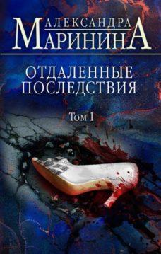 Александра Маринина - Отдаленные последствия. Том 1