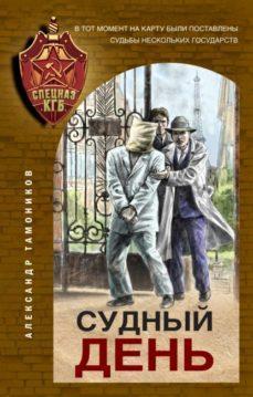 Александр Тамоников - Судный день