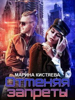 Марина Кистяева - Отменяя запреты