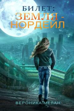 Вероника Мелан - Билет: «Земля – Нордейл»