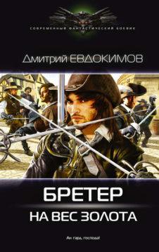Дмитрий Евдокимов - Бретер на вес золота