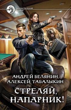 Алексей Табалыкин, Андрей Белянин - Стреляй, напарник!