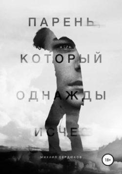 Михаил Михайлович Сердюков - Парень, который однажды исчез