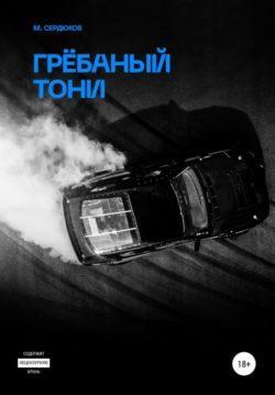 Михаил Михайлович Сердюков - Грёбаный Тони