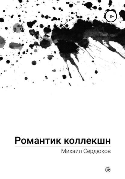 Романтик Коллекшн