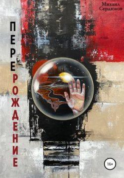 Михаил Михайлович Сердюков - Перерождение