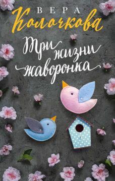 Вера Колочкова - Три жизни жаворонка