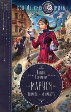 Галина Гончарова - Маруся. Попасть – не напасть