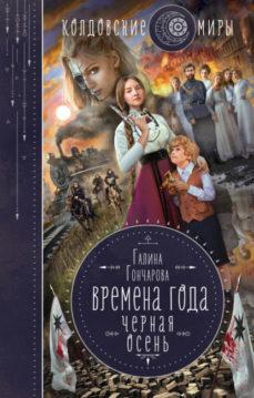 Галина Гончарова - Черная осень