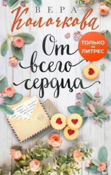 Вера Колочкова - От всего сердца