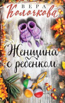 Вера Колочкова - Женщина с ребенком