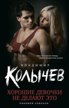 Владимир Колычев - Хорошие девочки не делают это