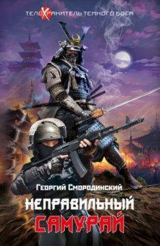 Георгий Смородинский - Неправильный самурай