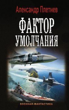 Александр Плетнёв - Фактор умолчания