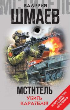 Валерий Шмаев - Мститель. Убить карателя! (сборник)