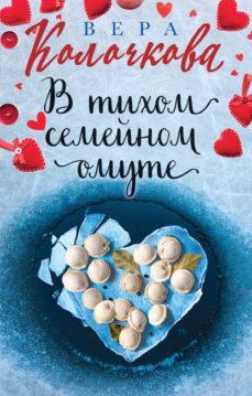 Вера Колочкова - В тихом семейном омуте