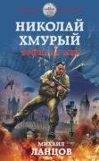 Николай Хмурый. Война за мир скачать