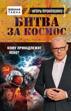 Игорь Прокопенко - Битва за Космос. Кому принадлежит небо?