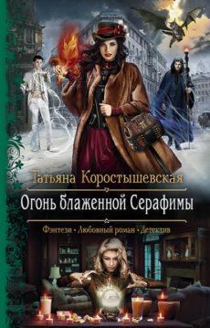Татьяна Коростышевская - Огонь блаженной Серафимы