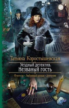 Татьяна Коростышевская - Уездный детектив. Незваный гость