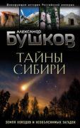 Тайны Сибири. Земля холодов и необъяснимых загадок скачать