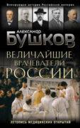 Величайшие врачеватели России. Летопись исторических медицинских открытий скачать fb2