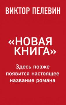 Виктор Пелевин - Новая книга