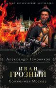 Иван Грозный. Сожженная Москва скачать fb2