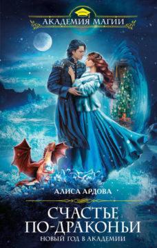 Алиса Ардова - Счастье по-драконьи. Новый год в Академии