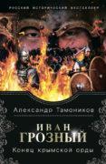 Иван Грозный. Конец крымской орды скачать fb2