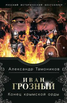Александр Тамоников - Иван Грозный. Конец крымской орды