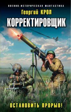 Георгий Крол - Корректировщик. Остановить прорыв!