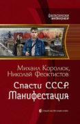 Спасти СССР. Манифестация скачать fb2