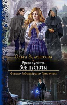 Ольга Валентеева - Врата пустоты. Зов пустоты