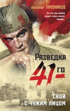 Александр Тамоников - Свой с чужим лицом