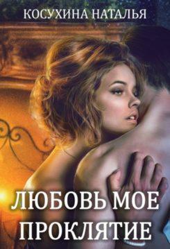 Наталья Косухина - Любовь мое проклятие