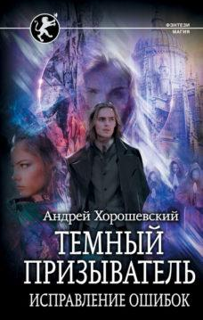 Андрей Хорошевский - Темный призыватель. Исправление ошибок